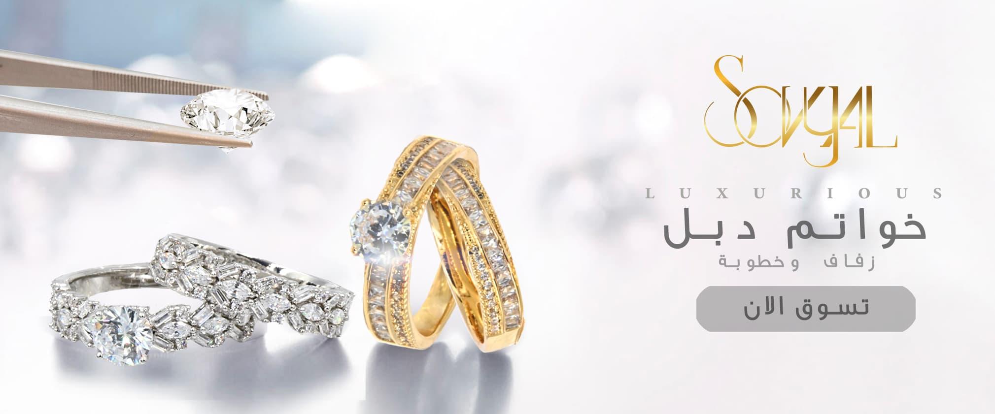 TWINS RINGS عربي تعديل 1