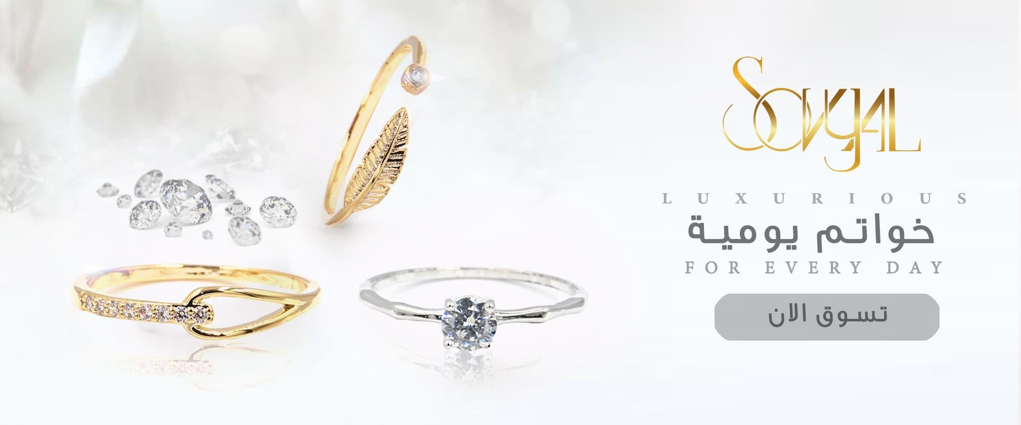 daily rings عربي تعديل